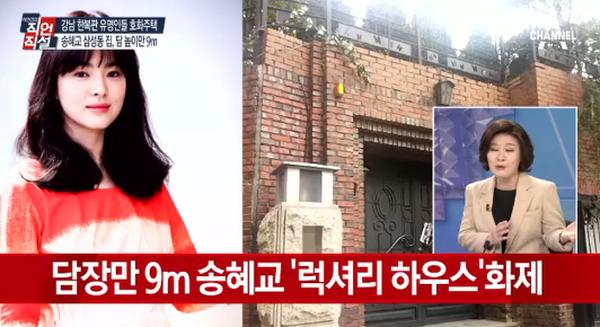 Song Hye Kyo được mệnh danh là nữ hoàng bất động sản. Ảnh: Allkpop.